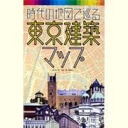 時代の地図で巡る東京建築マップ(エクスナレッジムック) [ムックその他]
