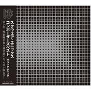スクウェア・エニックス コンポーザーズ ベスト -ブラック ディスク-