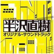 TBS系 日曜劇場 半沢直樹 オリジナル・サウンドトラック