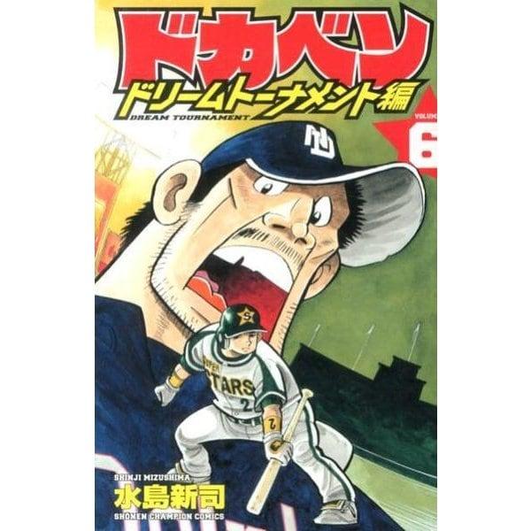 ドカベン ドリームトーナメント編 6(少年チャンピオン・コミックス) [コミック]