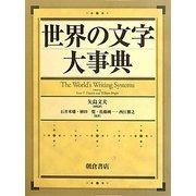 世界の文字大事典 [事典辞典]