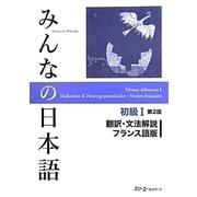 みんなの日本語初級1 翻訳・文法解説 フランス語版 第2版 [単行本]