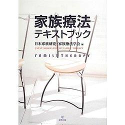 家族療法テキストブック [単行本]