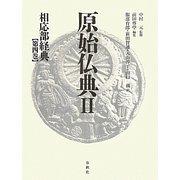 原始仏典〈2〉相応部経典〈第4巻〉 [全集叢書]