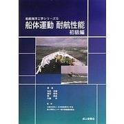 船体運動・耐航性能 初級編(船舶海洋工学シリーズ〈5〉) [単行本]