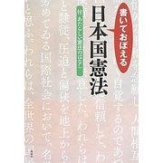 書いておぼえる日本国憲法―付あたらしい憲法のはなし [単行本]