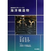 海洋構造物(船舶海洋工学シリーズ〈12〉) [単行本]