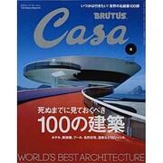 Casa BRUTUS (カーサ ブルータス) 2013年 08月号 [雑誌]