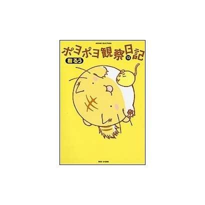 ポヨポヨ観察日記 13 ポヨざぶとんクッション付き特装版 バンブーコミックス [コミック]