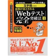 玉手箱対策用 8割が落とされる「Webテスト」完全突破法〈1 2015年度版〉―必勝・就職試験! [単行本]