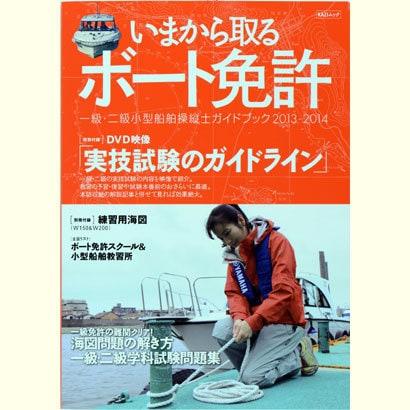 いまから取るボート免許 [2013-2014]-一級・二級小型船舶操縦士ガイドブック2013-2014(KAZIムック) [ムックその他]