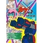 グロイザーX Vol.3