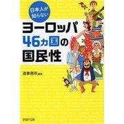 日本人が知らないヨーロッパ46カ国の国民性(PHP文庫) [文庫]