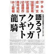 語ろう!クウガ アギト 龍騎―永遠の平成仮面ライダーシリーズ [単行本]