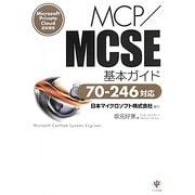 MCP/MCSE基本ガイド 70-246対応―Microsoft Private Cloud認定資格 [単行本]