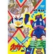 グロイザーX Vol.1