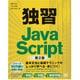 独習JavaScript 第2版 [単行本]