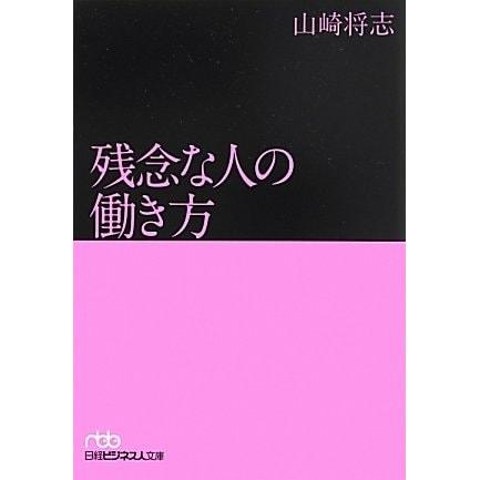 残念な人の働き方(日経ビジネス人文庫) [文庫]