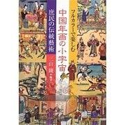 フルカラーで楽しむ中国年画の小宇宙―庶民の伝統藝術 [単行本]