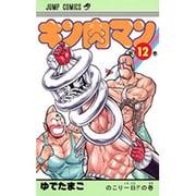 キン肉マン 12(ジャンプコミックス) [コミック]