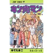キン肉マン 20(ジャンプコミックス) [コミック]
