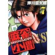 麻雀小僧 7(近代麻雀コミックス) [コミック]