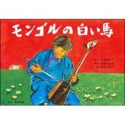 モンゴルの白い馬-モンゴル民話より(名作文学紙芝居) [絵本]