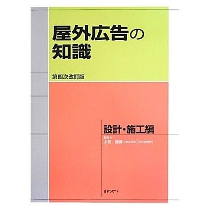 屋外広告の知識 設計・施工編 第四次改訂版 [単行本]