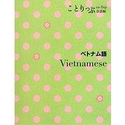 ベトナム語(ことりっぷ会話帖) [新書]