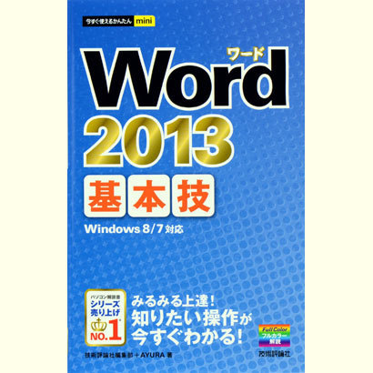 Word2013基本技(今すぐ使えるかんたんmini) [単行本]
