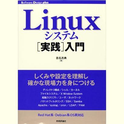 Linuxシステム実践入門(Software Design plusシリーズ) [単行本]