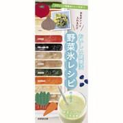 おいしい健康法野菜氷レシピ-スティック型製氷トレー付き!!(SEIBIDO MOOK) [ムックその他]