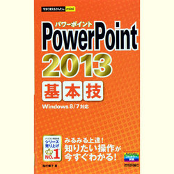 PowerPoint 2013基本技(今すぐ使えるかんたんmini) [単行本]