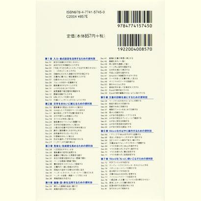 Word2013厳選便利技(今すぐ使えるかんたんmini) [単行本]