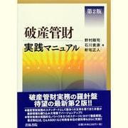 破産管財実践マニュアル 第2版 [単行本]