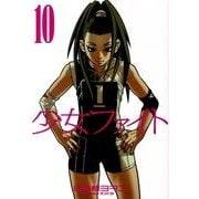 少女ファイト 10(イブニングKCDX) [コミック]