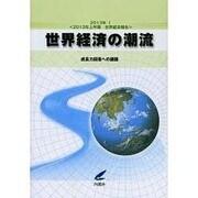 世界経済の潮流〈2013年1〉2013年上半期世界経済報告 [単行本]