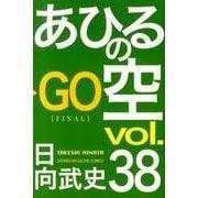あひるの空 Vol.38(少年マガジンコミックス) [コミック]