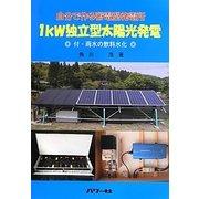 自分で作る蓄電型発電所 1kW独立型太陽光発電―付・雨水の飲料水化 [単行本]