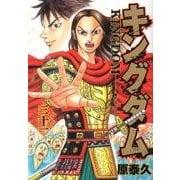 キングダム 31(ヤングジャンプコミックス) [コミック]