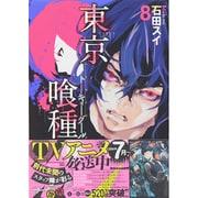 東京喰種-トーキョーグール 8(ヤングジャンプコミックス) [コミック]