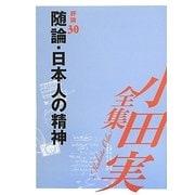小田実全集 評論〈30〉随論・日本人の精神 [全集叢書]