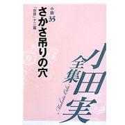 小田実全集 小説〈35〉さかさ吊りの穴―「世界」十二篇 [全集叢書]