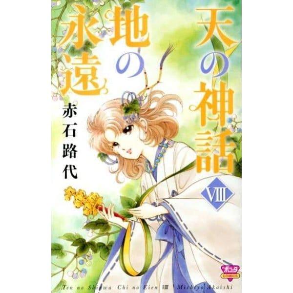 天の神話地の永遠 8(ボニータコミックス) [コミック]