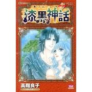 クロノス-漆黒の神話 7(ボニータコミックス) [コミック]