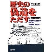 歴史の偽造をただす―戦史から消された日本軍の「朝鮮王宮占領」 オンデマンド版 [単行本]