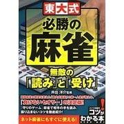 東大式必勝の麻雀 無敵の「読み」と「受け」(コツがわかる本!) [単行本]