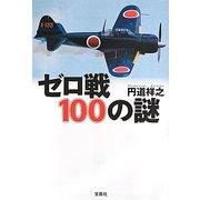 ゼロ戦100の謎(宝島SUGOI文庫) [文庫]
