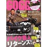 GOGGLE (ゴーグル) 2013年 09月号 [雑誌]