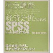 社会調査・経済分析のためのSPSSによる統計処理 [単行本]